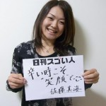 [再掲載]義足による走り幅跳び、日本一のスゴい人!