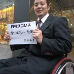 [再掲載]強靭な精神力の持ち主!車椅子バスケット日本代表!
