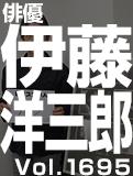 伊藤 洋三郎