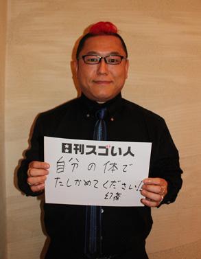 独自に編み出した技術を用いて日本最速の催眠術師と呼ばれているスゴい人!