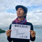 ニュージーランドの湖畔に生活しながら数々のプロジェクトを手掛けるモバイルボヘミアンのスゴい人!