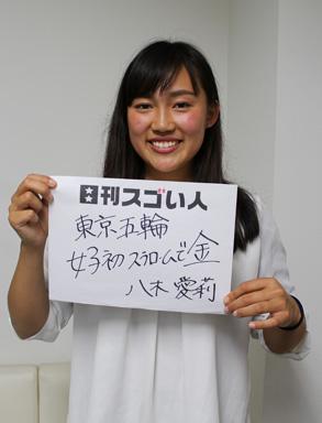 2020年東京五輪カヌースラローム競技代表有力候補のスゴい人!