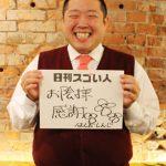 ひまわりを通じて福島復興支援活動を続けているスゴい人!