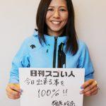 2018年平昌オリンピック出場有力!スキークロス界のスゴい人!