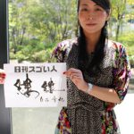 2014年W杯サッカー日本代表ユニフォームに円陣の文字を書いたスゴい人!