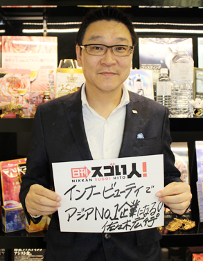日本No.1シェアを誇るサロン専売インナービューティー・メーカーを作り上げたスゴい人!