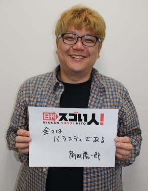 角田陽一郎