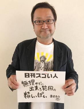世界初の料理アニメとなった『ミスター味っ子』を描いたスゴい漫画家!
