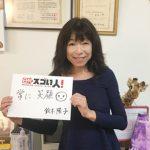全国から受講者が集まる手話・日本語教室を主宰する手話通訳士のスゴい人!