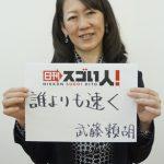 日本初!終活カウンセラーの検定・協会を作り上げたスゴい人!