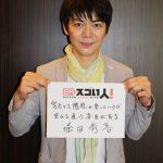 日本に「法と言語学」を科学的な側面も取り入れ定着させたスゴい人!