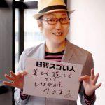 日本初のフードスタイリストとして活躍し続けるスゴい人!