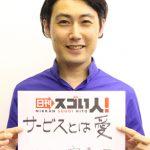 日本人初!世界一のサービスマンになったスゴい人!