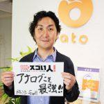 日本一のポスティング会社を作ったスゴい人!