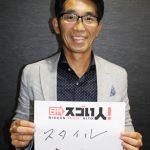 初代・日本ラグビー協会コーチングディレクターになったスゴい人!