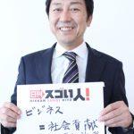 日本で初めて終活ポータルサイトを立ち上げたスゴい人!