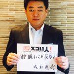世界最高級のマットレスを日本に広めるスゴい人!