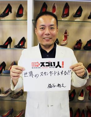 世界初!9,900円で婦人靴のオーダーシューズを実現したスゴい人!