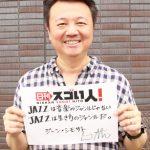 ニューヨークで活躍する日本人ジャズギタリストのスゴい人!