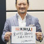 世界で2億人が利用中!ドキュサイン・ジャパンの代表を務めるスゴい人!