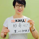世界初の日本語対応コンピュータを作ったスゴい人!