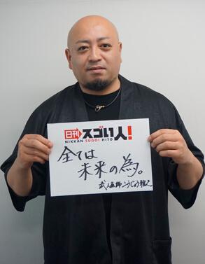 """""""武人画家""""として活躍するスゴい人!"""