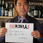 日本にフレア・バーテンダー文化を根付かせたスゴい人!
