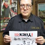 映画『THE LAST -NARUTO THE MOVIE-』を成功に導いた脚本家のスゴい人!