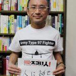 東洋最大と呼ばれた中島飛行機 技師長 小山悌に初めてスポットを当てたスゴい人!