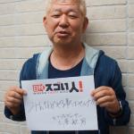 大人気番組『電波少年シリーズ』を生み出したスゴい人!