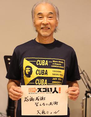 日本のラテン音楽に大きく貢献したトロンボーン奏者のスゴい人!