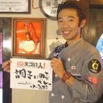 日本人初!国際パエリアコンクールで優勝したスゴい人!