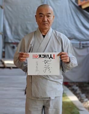 芥川賞を受賞した小説家であり禅僧でもあるスゴい人!