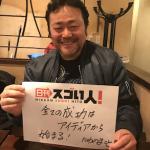 週刊少年ジャンプで新人賞を2回も受賞し『THE MOMOTAROH』を生み出したスゴい人!