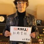 日本で初めて「サウンドクリエーター」というポジションを確立したスゴい人!