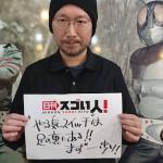 石ノ森章太郎最後の弟子!平成仮面ライダーのデザインも務めた漫画家のスゴい人!