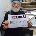 『ドラえもん』の初映画作品の作画監督!ちばてつやのアニメ最新作も作ったスゴい人!