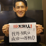 日本のトレイルランニング界の第一人者のスゴい人!