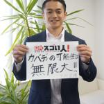 カバディ日本代表のキャプテンを務めるスゴい人!