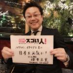 天皇賞、プロ野球日本シリーズ初戦の国歌独唱で日本を圧巻したテノール歌手のスゴい人!