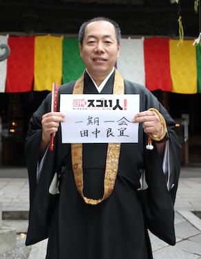京都・六角堂の執事でありながら、西国三十三所草創1300年を指揮するスゴい人!