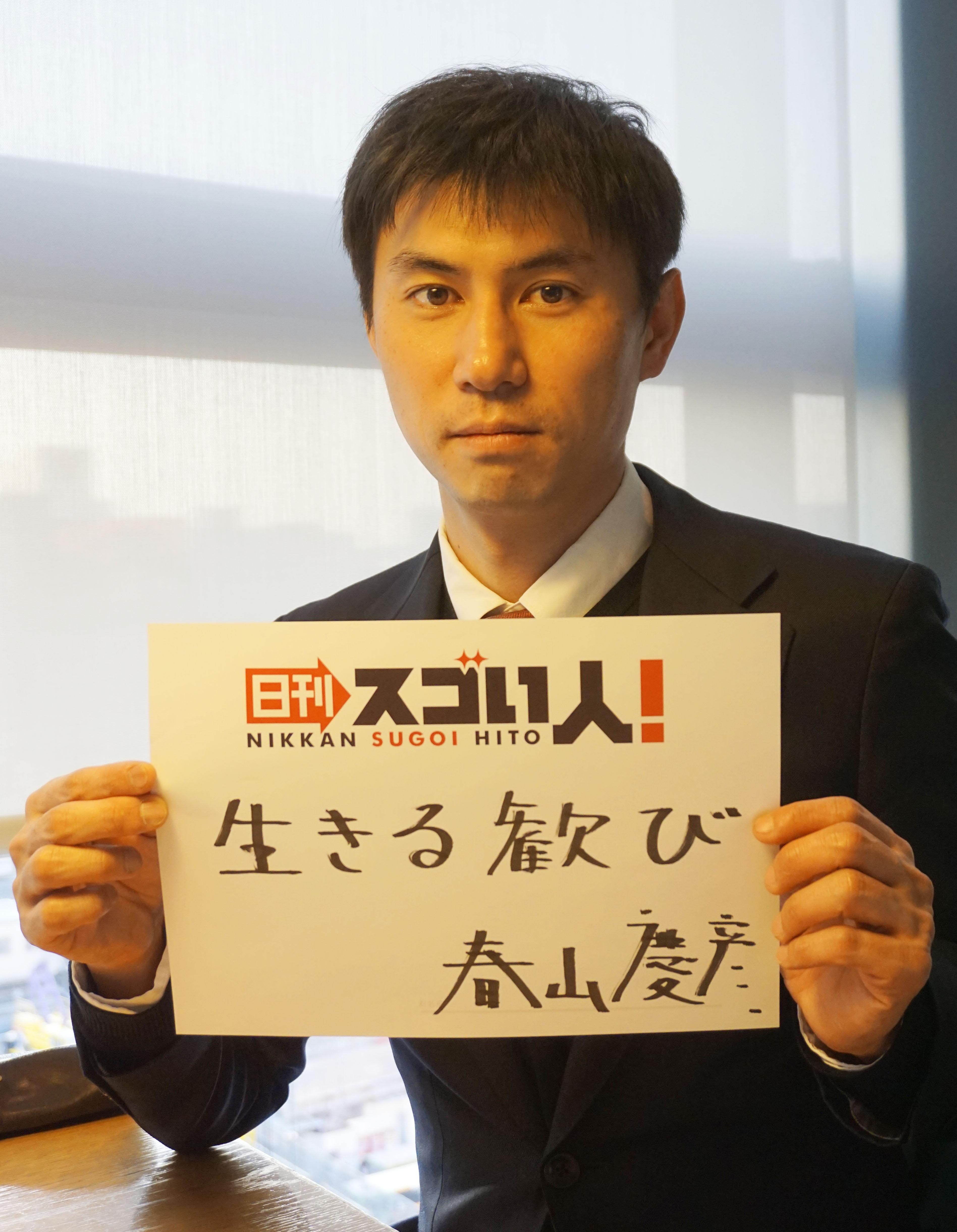 日本最大の登山・アウトドアコミュニティ「YAMAP」を生み出したスゴい人!