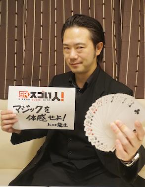 マジックの日本三大タイトルを総なめにしたスゴい人!