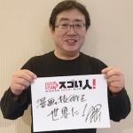 中国で日本の漫画文化を広めるスゴい人!