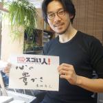 日本で唯一の製硯師として活躍するスゴい人!