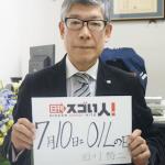 潤滑油製造業界の発展に貢献し藍綬褒章を受章したスゴい人!