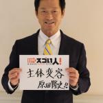 公立中学の陸上部を7年で13回日本一に導き独自の教育メソッドを作ったスゴい人!
