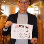 裸足・フルマラソンの日本記録を持つスゴい人!