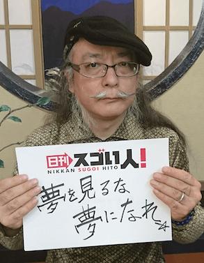 『女神転生』シリーズ生みの親の一人!ゲームクリエイターのスゴい人!