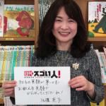 我が子4人全員を東京大学理科III類へ合格させたスゴい人!